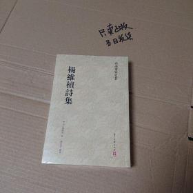杨维桢诗集(9787807155256)