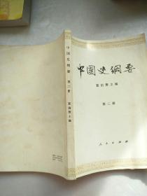 中国史纲要(第二册)