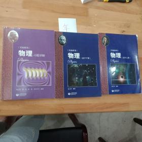 物理(高中上下册+习题详解)华东师范大学第二附属中学(实验班用)