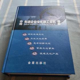 中国先进企业文化与职工文化探索