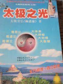 太之光(1-5册全套)