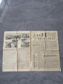 1966年6月11日《人民日报》