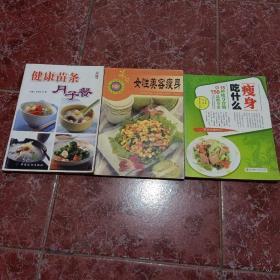 中国饮食文化老菜谱…… 美容保健瘦身类菜谱书籍3本合售