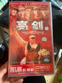 VCD:亮剑 上部20片装VCD (全新塑封)