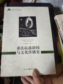 重庆抗战新闻与文化传播史