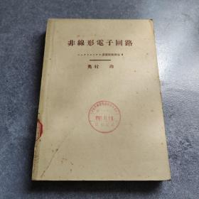 电子学基础回路讲座 第6卷*