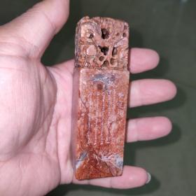 保真寿山石印章,章钮镂空雕刻盘龙,雕刻的字不认识。看图吧!