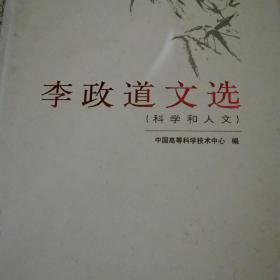 李政道文选(科学和人文)