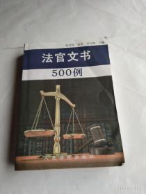 法官文书500例