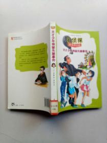 """天才少年神秘失踪事件:""""名侦探梦水清志郎""""系列第一部"""