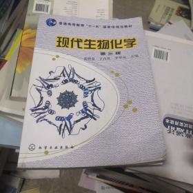 现代生物化学(第3版)