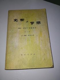 光榮與夢想 -1932-1972年美國實錄 2