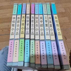 明人小品十家(10本全)