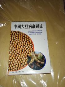 中国大豆病虫图志   库