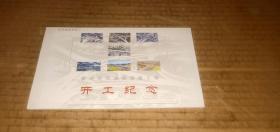 郑州市环城快速路工程开工纪念 纪念邮政明信片 (内含5张0.6元邮资明信片)