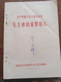 文革来毛主席的重要指示。黄梅县文教局。
