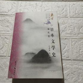日本文学史 (现代卷) 书内页有少许划线,品看图