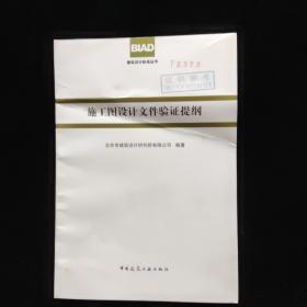 建筑设计标准丛书:施工图设计文件验证提纲 一版一印
