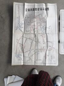 全国铁路营业站示意图(一)+(二)【1985年】