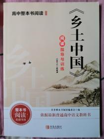 《乡土中国》阅读指导与训练