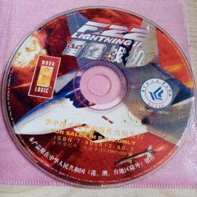 游戏光盘雷霆战机