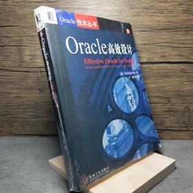 Oracle高效设计