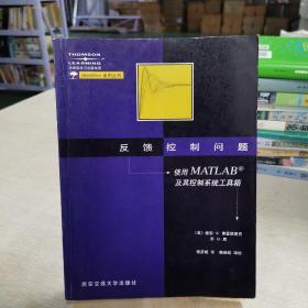 反馈控制问题:使用MATLAB及其控制系统工具箱