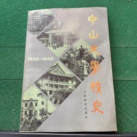 中山大学校史1924-1949