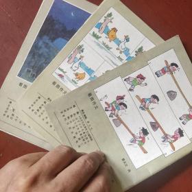 《小学生优秀作文》1991年 5册合售 辽宁少年儿童出版社 私藏 书品如图.