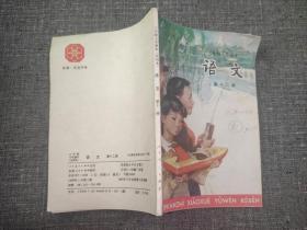 六年制小学课本 语文 第十二册【内页无笔记】