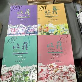 收获【长篇专号】2018年春夏秋冬卷【全四册】