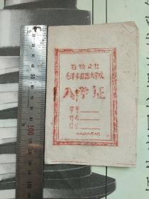 石桥公社毛泽东思想大学校入学证(1966年)内页有林彪题词
