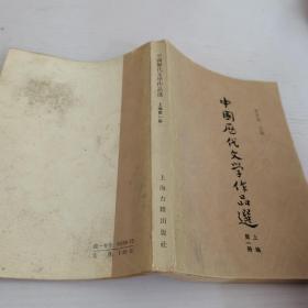 中国历代文学作品选上编第一册