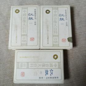 磁带 歌剧江姐(一)(二)(三) 三盒