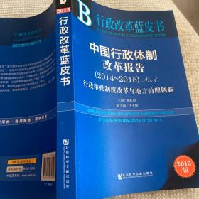 行政改革蓝皮书:中国行政体制改革报告(2014~2015)No.4