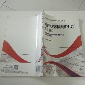 电气控制与PLC(三菱)