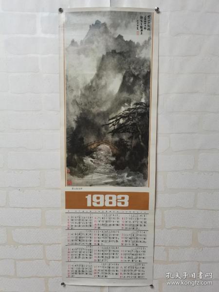 老日历1983老年画,中国画刘海粟作黄山白龙桥