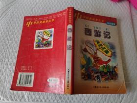中华经典故事丛书西游记(注音插图)内蒙古少年儿童出版社