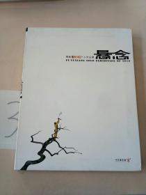 傳榆翔 2010个人作品展悬念