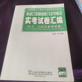 上海紧缺人才培训工程教学系列丛书·英语口译基础能力证书考:实考试卷汇编(听力口试及参考答案)