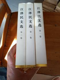 江译民文选(全三卷,精装本)