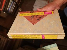 中国历代染织绣图案(上下)