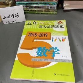 五年高考试题透视(2015~2019)  数学(上海卷)