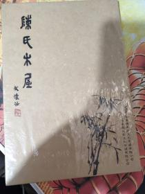 陈氏木屋 文怀沙  B+701