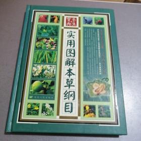 中华养生宝典:实用图解本草纲目