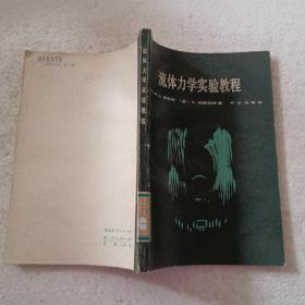流体力学实验教程(32开)平装本,1986年一版一印
