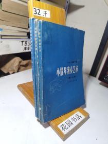 小提琴演奏艺术 第一、二分册,第一卷第二分册(3本合售)