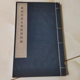 苏联社会主义经济问题 1966年一版一印 线装 包老保真