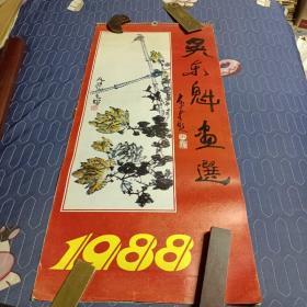 1988年挂历:吴东魁画选(13张全套)