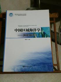 中国区域海洋学:渔业海洋学